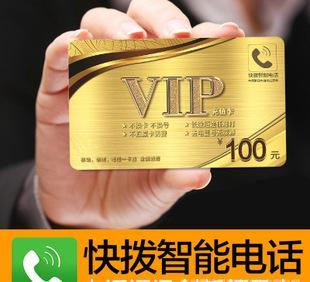 100元面值网络电话卡 网络电话充值卡 促销礼品卡 手机充值卡;