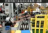 工业自动化非标装配流水线输送设备;
