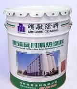 限时促销建筑反射隔热涂料 反射隔热涂料环保涂料;