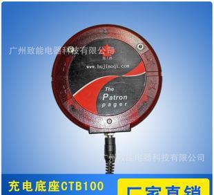 加迅CTB100飞碟呼叫器声讯系统专用充电底座DC7.5V供电圆盘充电器;