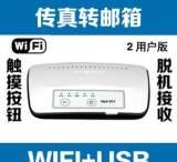 无纸传真机UFAX2双用户版无线数码传真机 节能环保 传真转邮件;