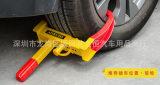 汽车轮胎锁 夹子锁虎钳牛角锁 车轮锁 私家轿车执法防盗锁;