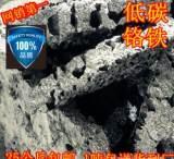 批发供应 低碳铬铁 25公斤起批加工中心铁合金精密铸造材料;