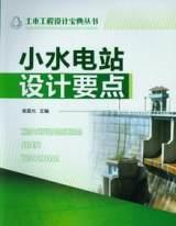 小水电站金属结构的基本要求+小水电站设计要点(配光盘);