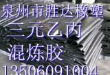 大量供货三元乙丙橡胶混炼胶;