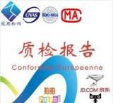 提供 偶氮化合物AZO检测 上海冠思检测技术bwin手机版登入;
