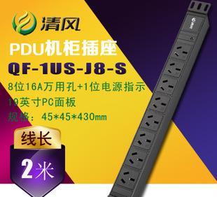 風PDUラックコンセントはち位16A GB穴電源指示QF-1U-K8-Fハイパワー引きずって线板