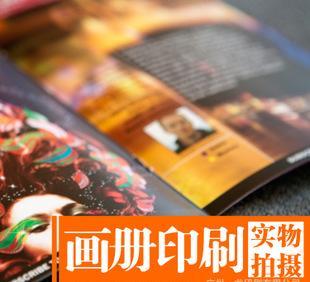 广州画册印刷 传单杂志印刷 企业个人产品图册 产品宣传手册批发