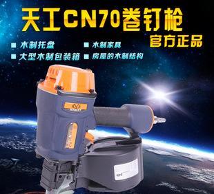 天工CN系列 气动卷钉枪CN70 射钉枪 托盘气钉枪