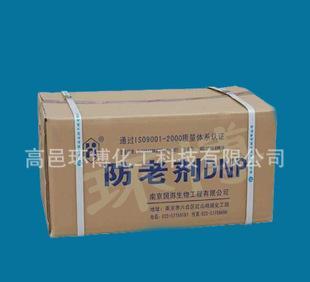 メーカーへ上質老化防止剤dnp良質歓迎購入サポートオンライン取引