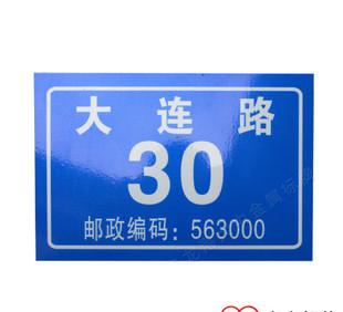 Label printing plate manufacturers selling aluminum reflective cell or household registration Street Road House