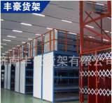 厂家生产供应储物阁楼式货架重量型钢制仓储设备;