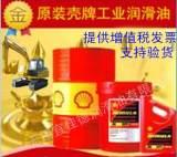 壳牌(真空泵油)8A/15A高级真空泵润滑油;