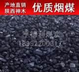 【批发】 内蒙煤炭 原煤 价格低 硬度高 内蒙煤炭;