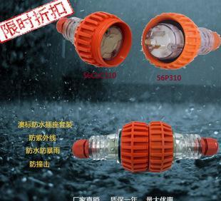 供給アウトドア防水プラグ、コンセントさん10A澳標防水コネクタ穴工業グループスーツコンセント