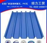 树脂塑钢瓦,蓝色塑钢瓦,新型塑料建材,烟台,威海,青岛直销;