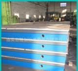 我公司专业制作加工铸铁火工平台/球铁火工平板 打造一流产品;