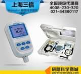 【上海三信】SX721型便携式多参数测量仪 pH/ORP计 0.01级;
