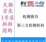 Azo测试 AZO偶氮化合物2002/61/EC 山东CNAS权威第三方检测;