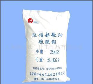 厂家直销特制硫酸钡 跃江国标精细化学品 硫酸钡批发;