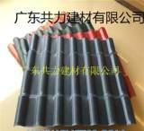 塑料建材 广东供应3mm树脂瓦塑钢瓦仿古瓦 质量保证;