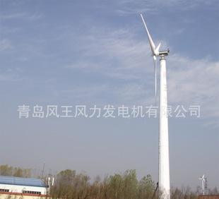 【厂家供应】风王专利新型高效三相风力发电机 风能发电设备20KW;