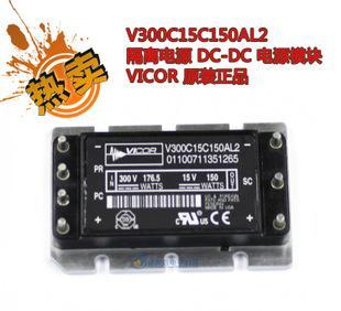 特价供应原装VICOR正品V300C15C150AL2转换器DC-DC电源模块电子
