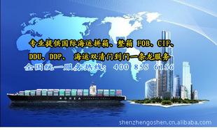 二手交通工具 国际海运 散货拼箱国际海运 集装想海运