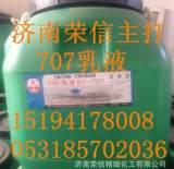 现货供应北京东方VAE707乳液 丙烯酸乳液 防水乳液;
