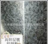昊鸿专业(涂镀产品)SGCC热镀锌卷价格/SGCC热镀锌板价格;