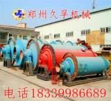供应矿山机械设备节能型水泥球磨机/ 选矿球磨机;