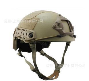 FAST防弹战术野战头盔 FAST头盔 芳纶材质防暴器材芳纶材质;