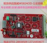 电话交换机 集团电话 通信 设备WS824(5D/1型主板产品正品32外线;