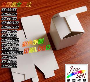 现货白色纸盒通用化妆品包装盒五金小电子产品纸盒白卡盒定做印刷;