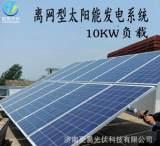 更易光伏 10kw离网光伏发电设备 太阳能发电系统10千瓦输出功率;