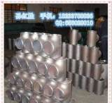 【厂家供应】锻制三通、热压三通四通、碳钢不锈钢三通价格低;
