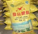 宜化复合肥料 含氮磷钾复合肥批发40kg每袋复合肥化肥;