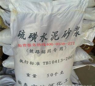 Factory direct sales of sulfur sulfur sulfur cement mortar mortar cement mortar sales