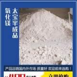 鞭炮氧化镁镁粉;