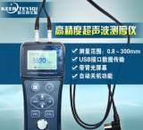 CS300超声波测厚仪 金属钢材管材玻璃机械厚度测量仪无损检测仪;