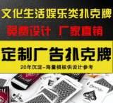 定做定制广告扑克牌文化生活娱乐类扑克 批发广告扑克牌印刷加工;