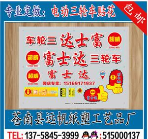 Custom toy car electric tricycle sticker labels printing color stickers decals bicycle