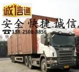 永久地址发布到绵阳物流专线 整车零担货运 国内物流服务 物流公司 运费;