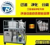 重庆厂家专业供应废油脱色净化一体机 油液脱色净化 废油过滤设备;