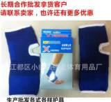 (一盒两只)运动护具护踝 护脚踝 针织护踝 支持混批;