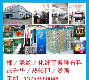 The supply of heat of sublimation transfer processing heat transfer heat transfer heat transfer printing cloth custom sublimation sublimation heat tra