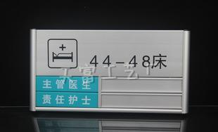Printing customized hospital beds brand licensing department Aluminum Alloy plane paint signs signs office building