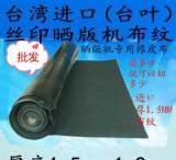 布纹橡皮布 丝印设备机专用橡皮布 晒版机胶皮 台湾台叶;