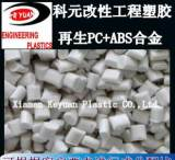 自产销售 白色PC+ABS 塑料合金 再生料 B级;