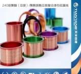 240級聚酯(亞胺)聚酰胺酰亞胺復合漆包鋁圓線;
